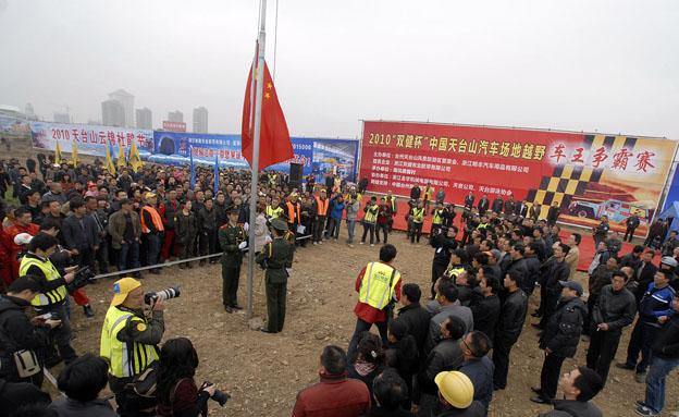 中国天台山汽车场地越野车王争霸赛 我行我摄 天台后司街 高清图片